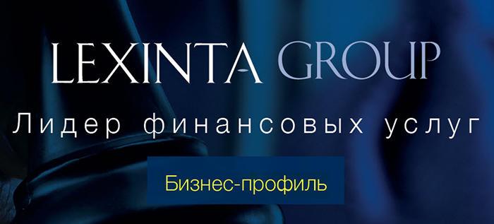 LEXINTA GROUP – ЛИДЕР ФИНАНСОВЫХ УСЛУГ